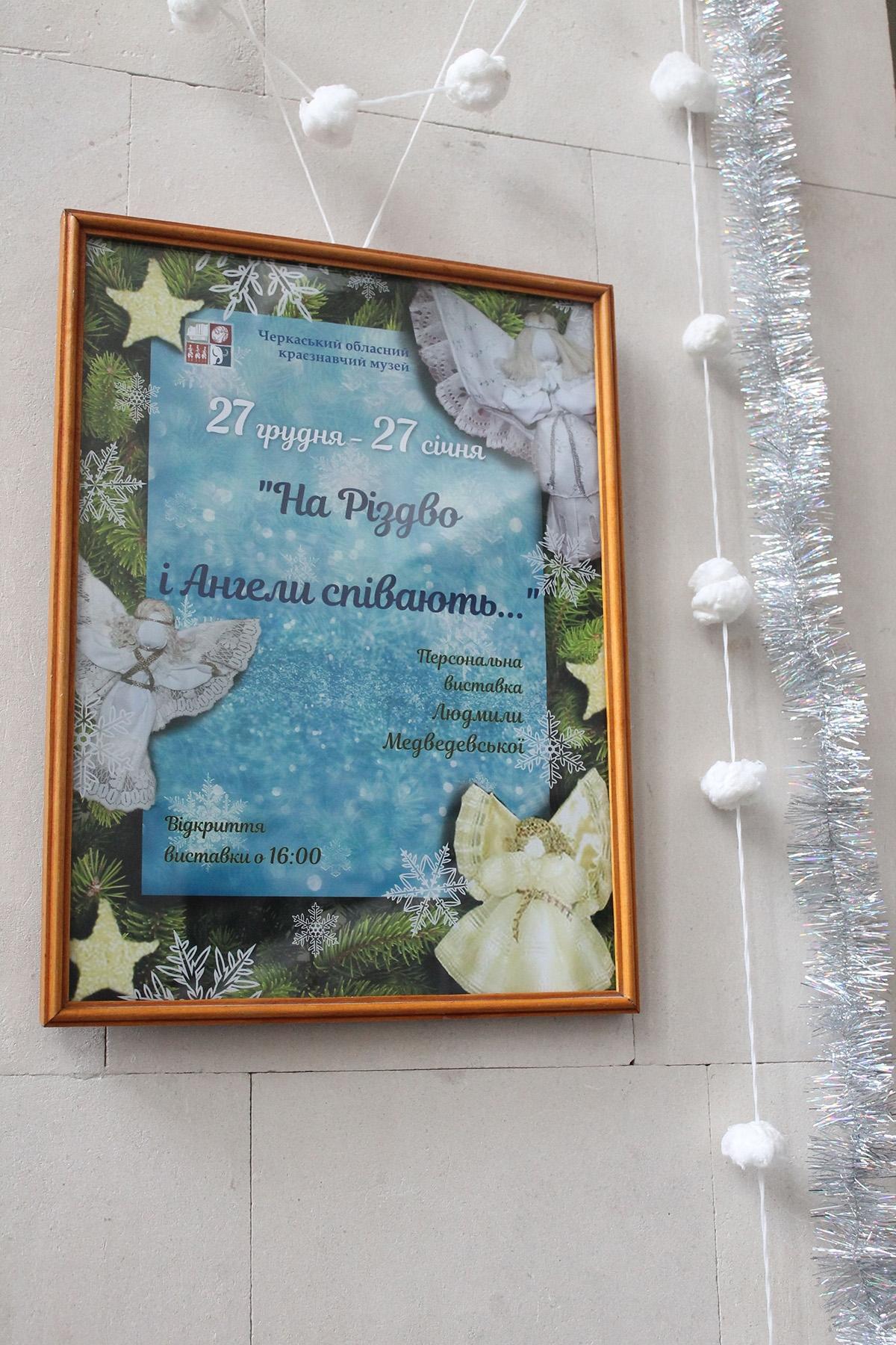 Виставка «На Різдво і Ангели співають»
