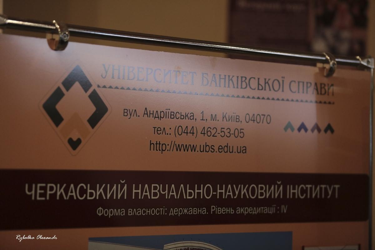 Черкаський виш відсвяткував 50-річний ювілей