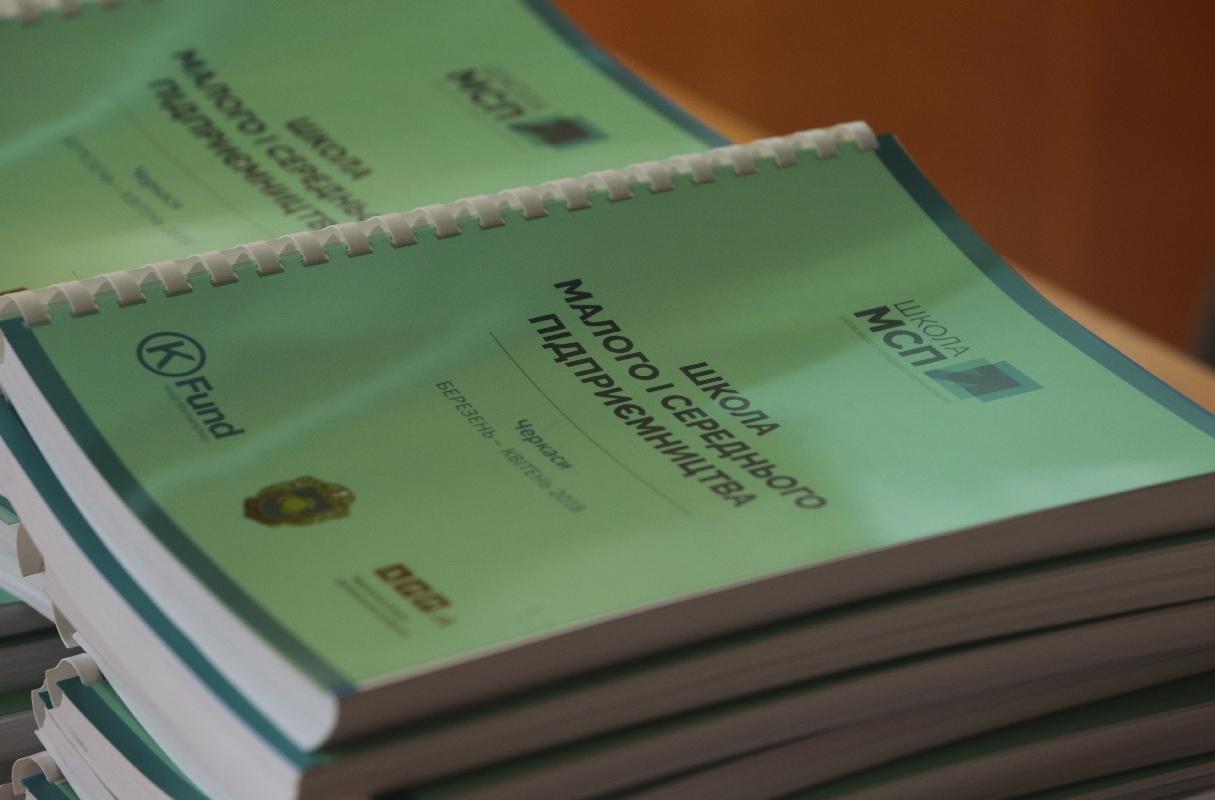 У Черкасах відкрили першу Школу малого і середнього підприємництва