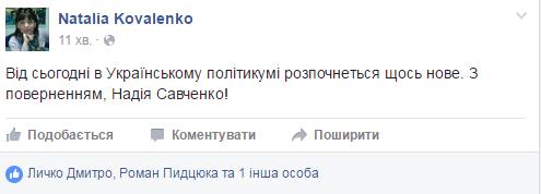 Як черкащани зустрічали Савченко