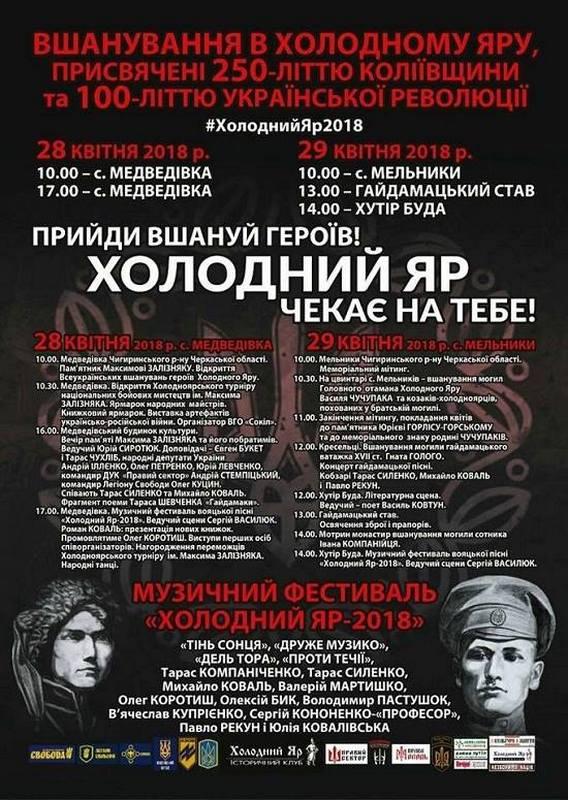 Оприлюднили програму Холодноярських вшанувань