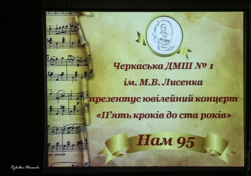 «5 кроків до ста років»: ювілей Черкаської музичної школи №1