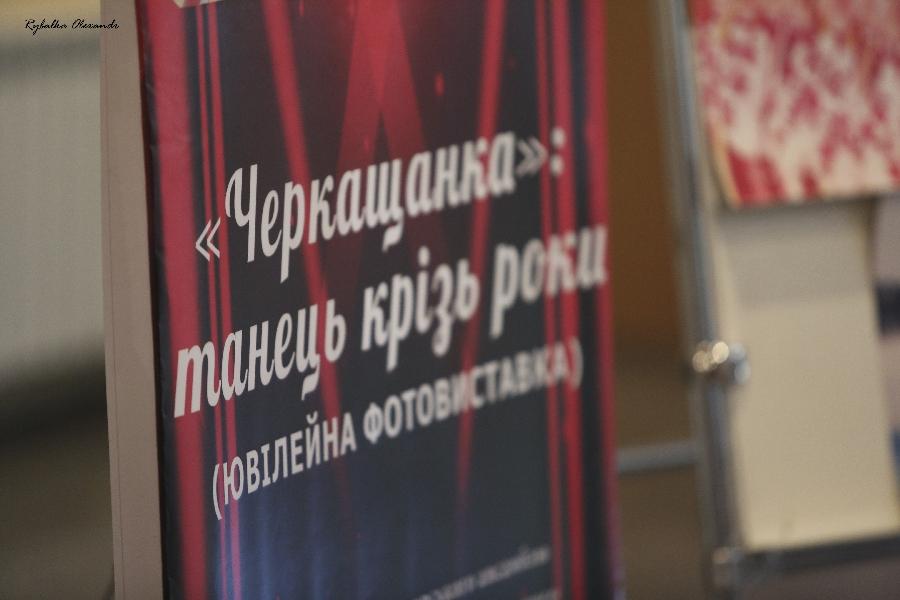 Ансамблю народного танцю «Черкащанка» − 65!