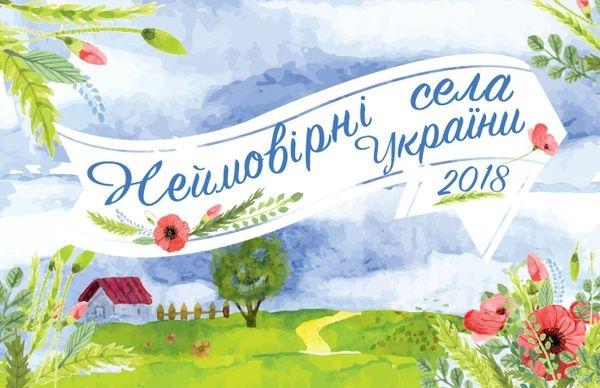 Черкащина у фіналі конкурсу «Неймовірні села України 2018»