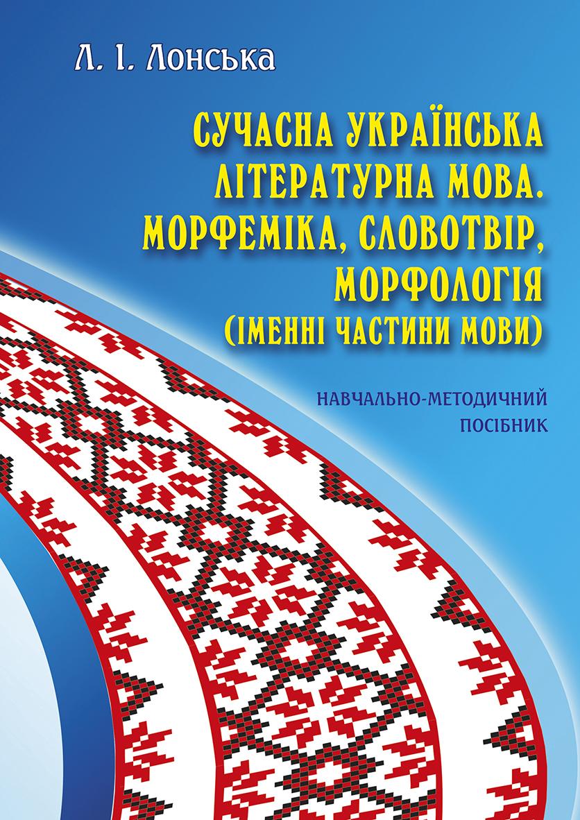 Новини з книжкових полиць Черкащини