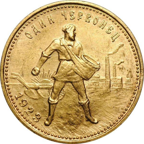 Золотий червінець 1923 року: міф і реальність