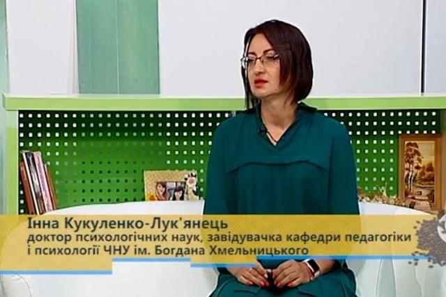 Про адаптацію дітей після канікул розповіла психолог Інна Лук\'янець