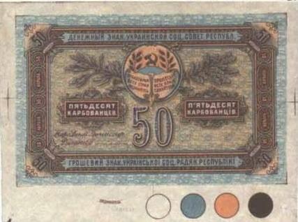 Як радянська Україна намагалася друкувати власні гроші