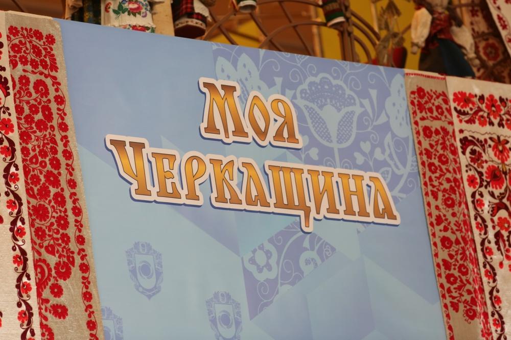 65-річчя Черкаської області