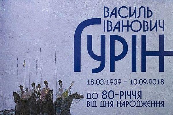У Черкаському художньому музеї презентують виставку Василя Гуріна