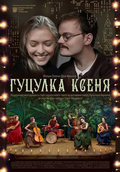 «Гуцулка Ксеня» – українське кіно з гормоном щастя