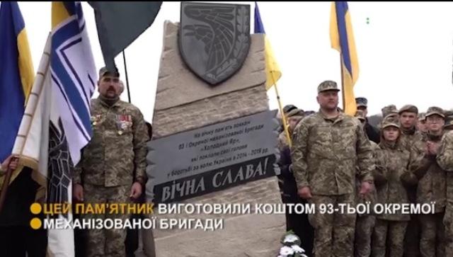 У Холодному Яру встановили меморіал присвячений пам'яті загиблих бійців