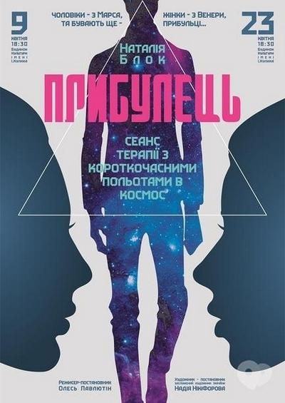 Черкаські театрали намагалися збагнути феномен «Прибульця»