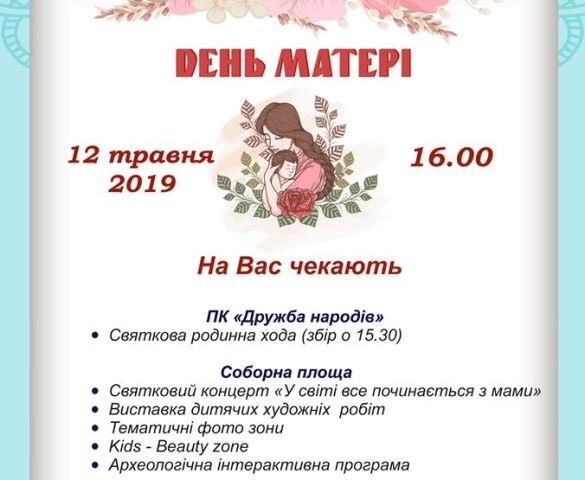 Черкащан запрошують відсвяткувати День матері та День сім\'ї