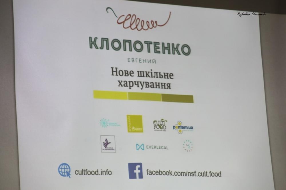 Презентація нової шкільної кухні в Черкасах