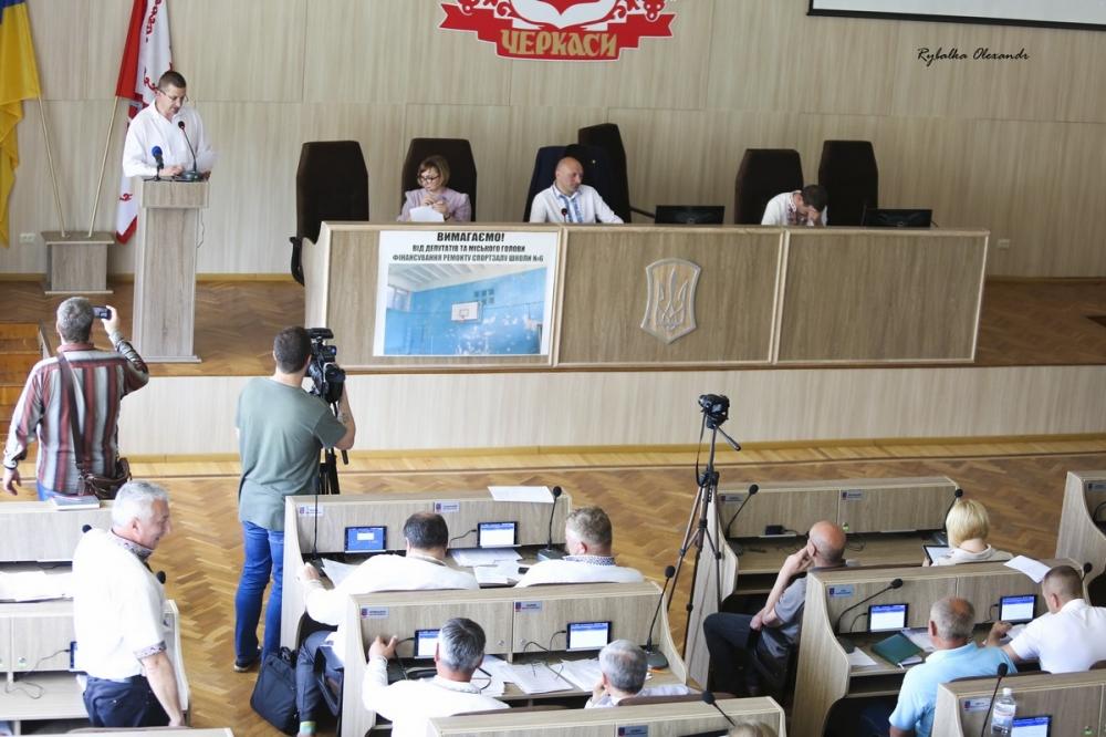Сесія Черкаської міської ради 16 травня