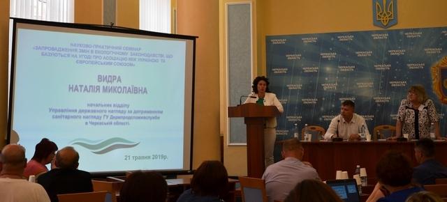У Черкасах обговорювали запровадження змін в екологічному законодавстві