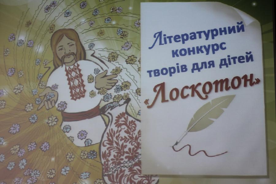 Нагородження переможця «Лоскотона-2019»