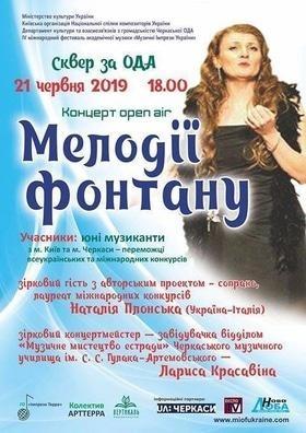 Концерт «Мелодії фонтану»