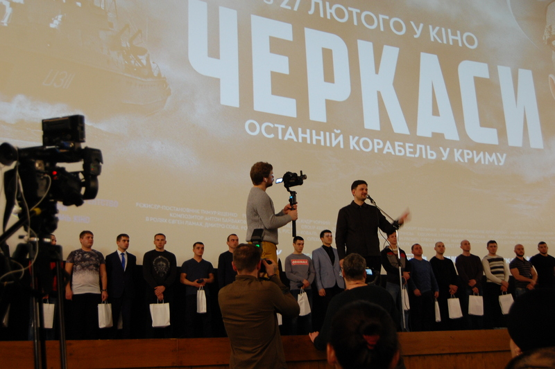 Воєнна драма «Черкаси» – уособлення України, – у Черкасах пройшла гучна прем'єра