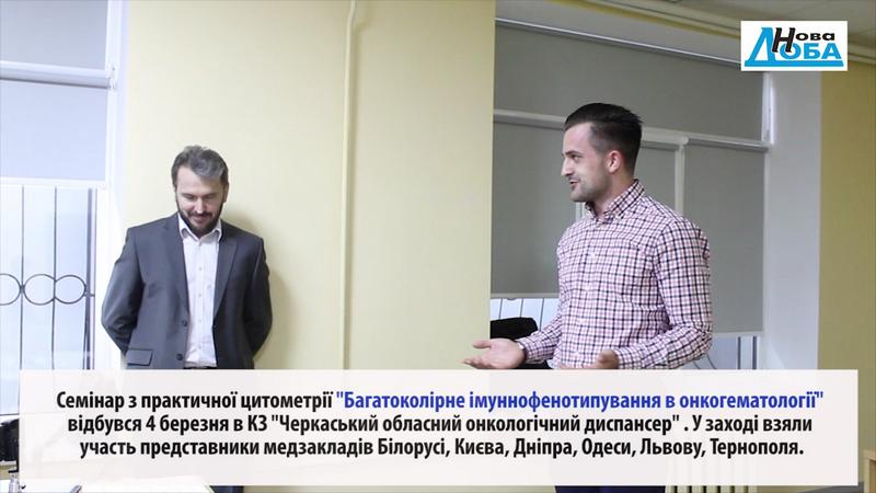 У Черкаському онкодиспансері навчалися лікарі з усієї України