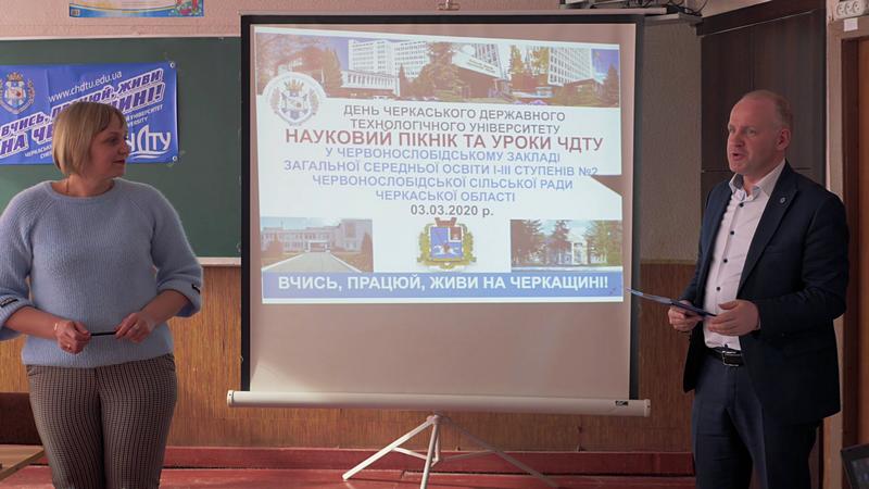 Форум соціального партнерства «Вчись, працюй, живи на Черкащині!»