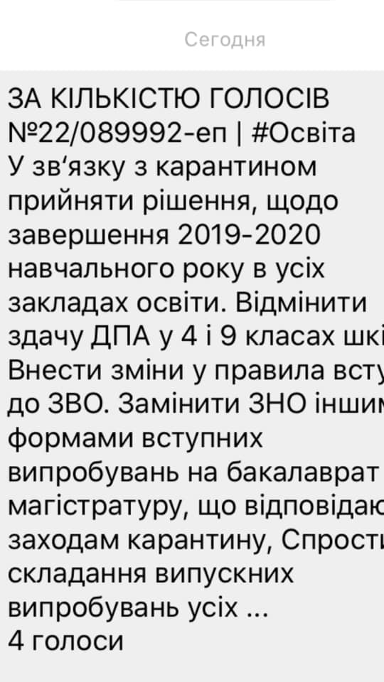 Черкаський викладач розмістив петицію про зміни до навчального року