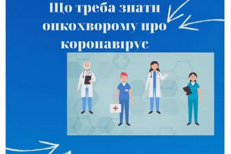 Що робити черкаським онкохворим при поширенні коронавірусу