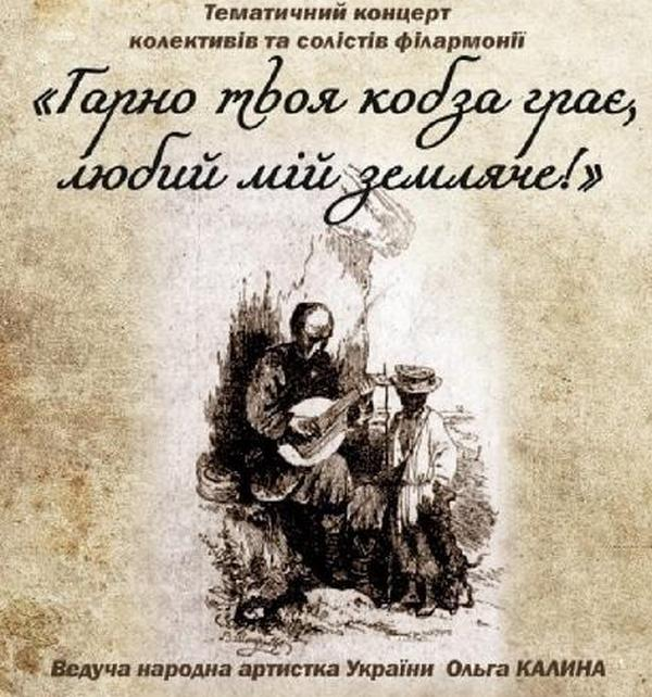 Концерт колективів Черкаської філармонії до 206 річниці з дня народження  Шевченка