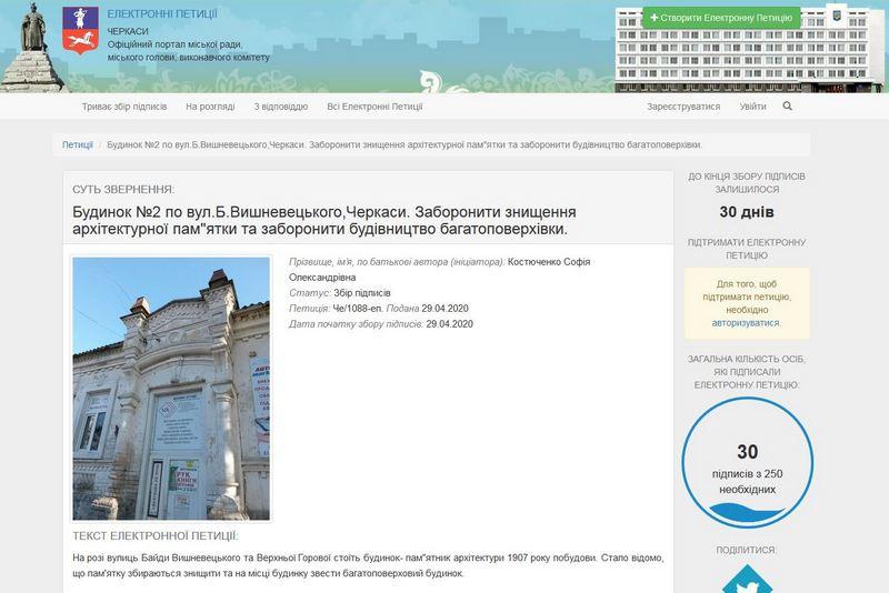 Черкасці подали петицію в міськраду з вимогою не знищувати архітектурну пам'ятку