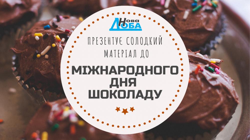 Міжнародний день шоколаду