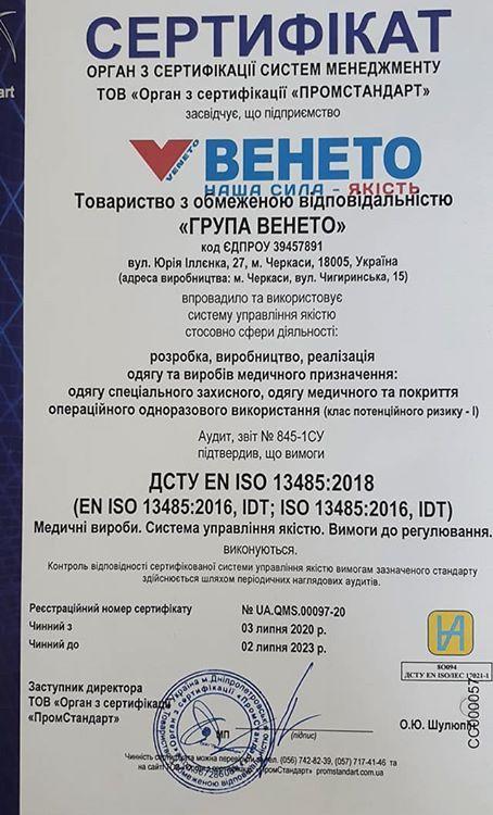«Венето» – сертифікований виробник медичного одягу