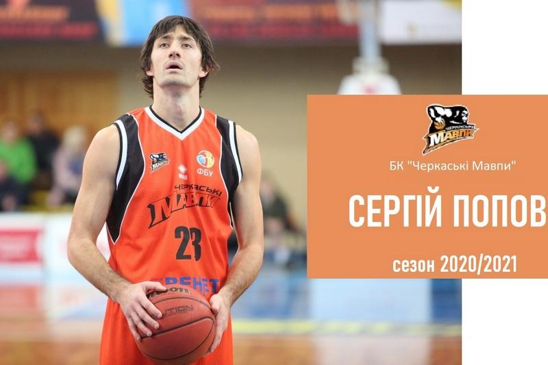 Сергій Попов продовжив контракт із «Черкаськими Мавпами»