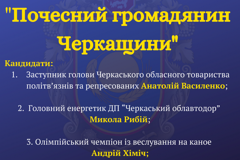 У Черкасах онлайн визначають почесного громадянина області