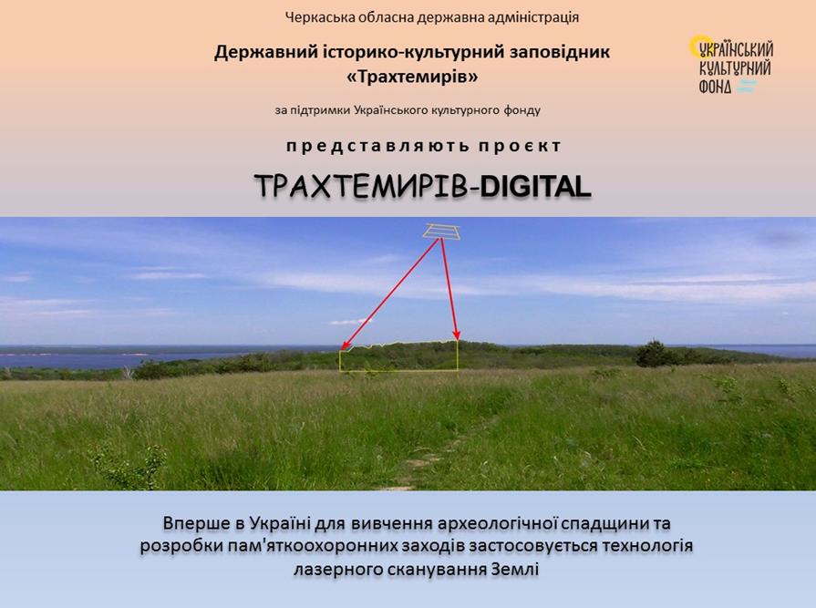 В області створять 3D-модель Трахтемирівського півострова
