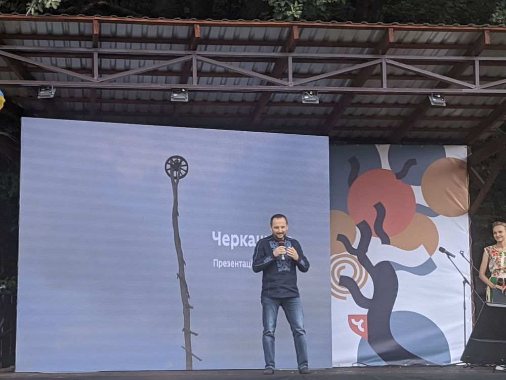 Місце сили: на Черкащині презентували айдентику регіону