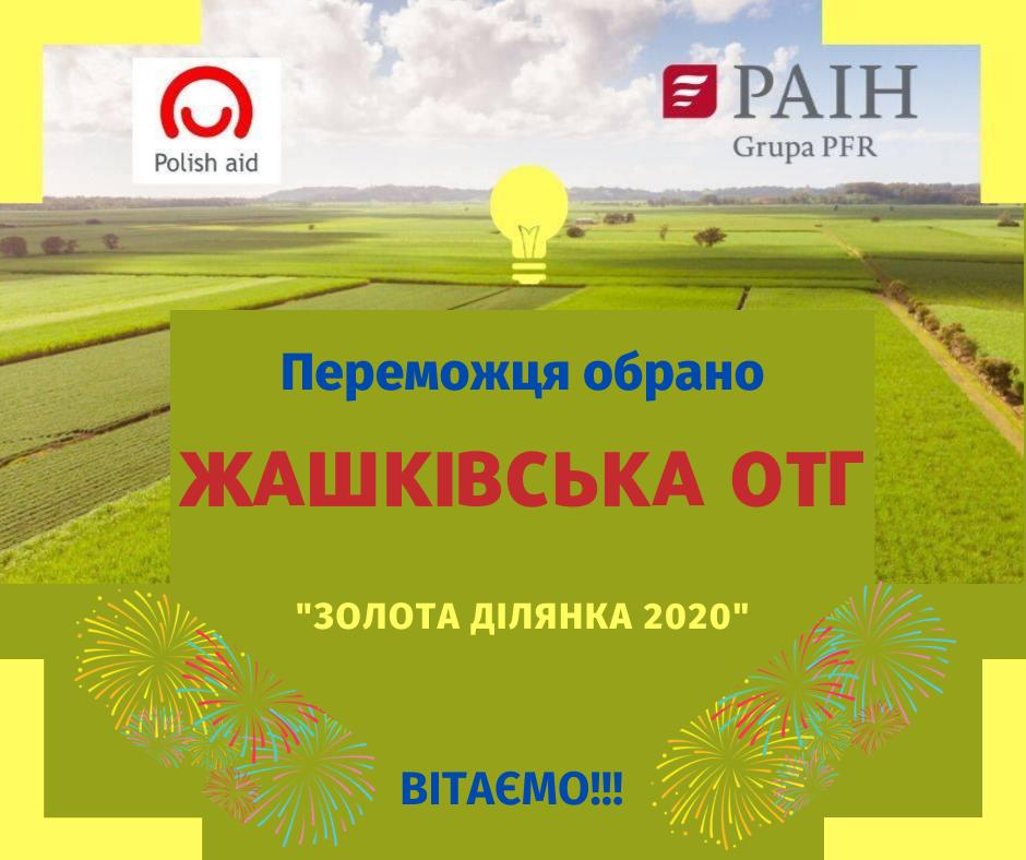 Жашківська ОТГ перемогла на конкурсі «Золота ділянка 2020»