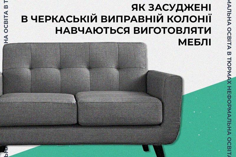 Черкаські засуджені навчилися виготовляти м᾿які меблі