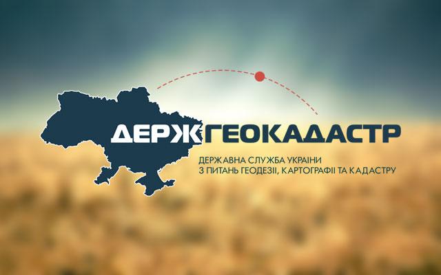 Держгеокадастр Черкащини спрямував до місцевих бюджетів 1,8 млн гривень