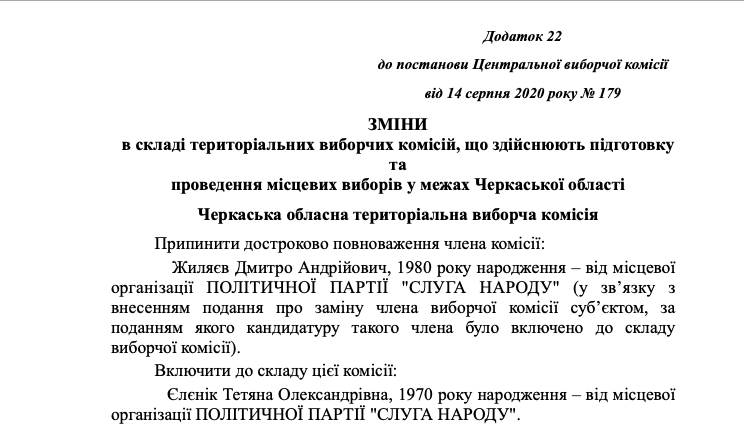 «Слуга народу» замінила члена Черкаської ОВК, в якого виявили судимість