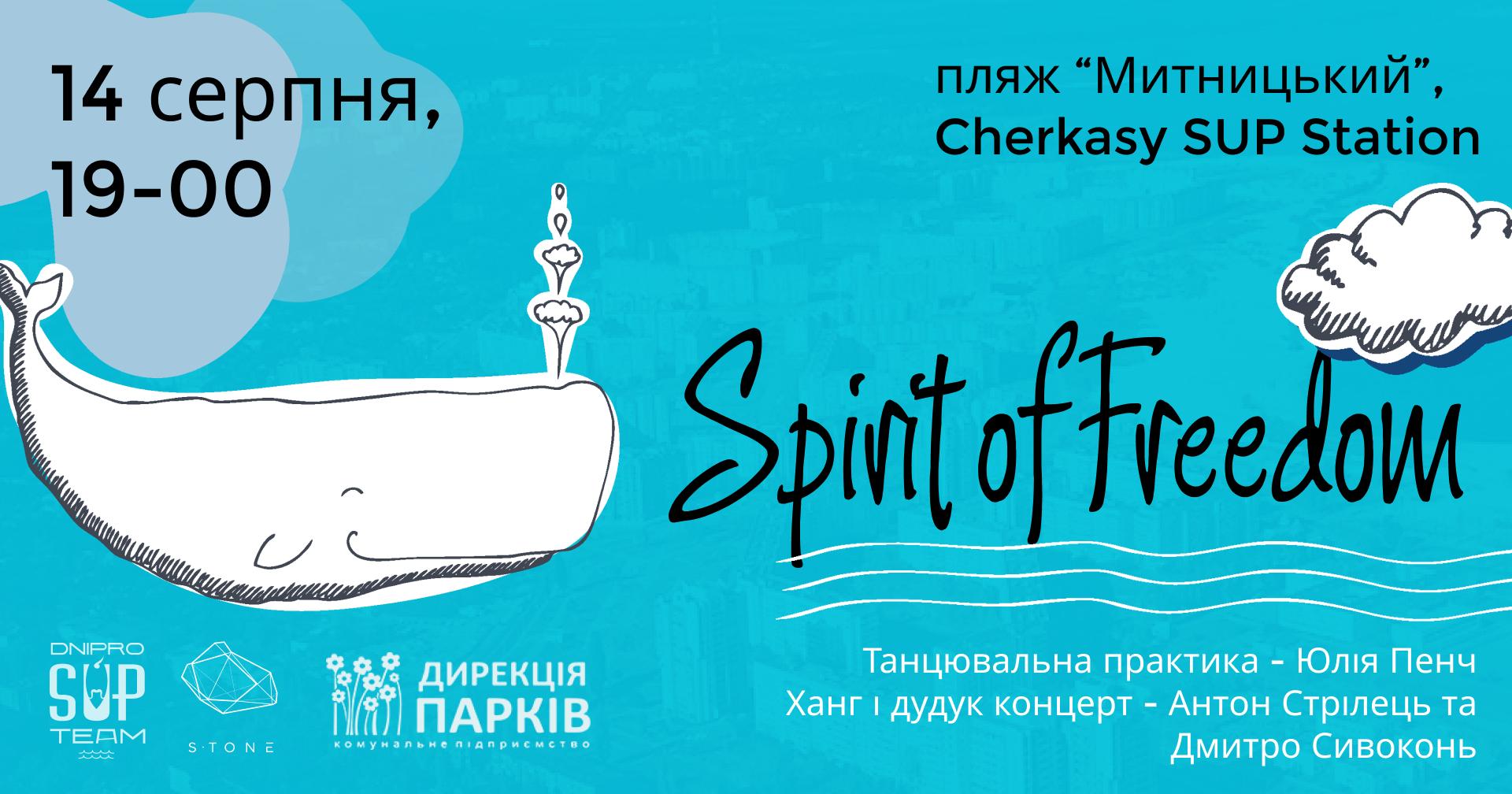 У Черкасах, на Митницькому пляжі відбудеться івент «Spirit of freedom»