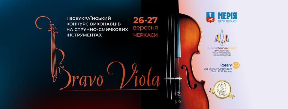 У Черкасах відбудеться конкурс виконавців на струнно-смичкових інструментах