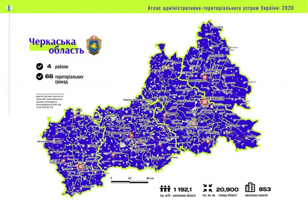Представлено адміністративно-територіальний устрій Черкащини (ІНФОГРАФІКА)