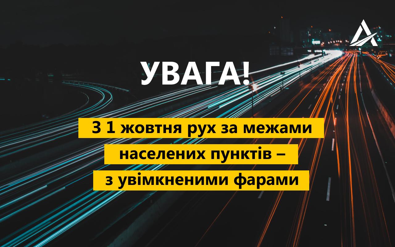 З 1 жовтня водії повинні їздити з увімкненими світлом фар поза населеним пунктом