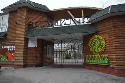 На початку листопада Черкаський зоопарк змінить графік роботи
