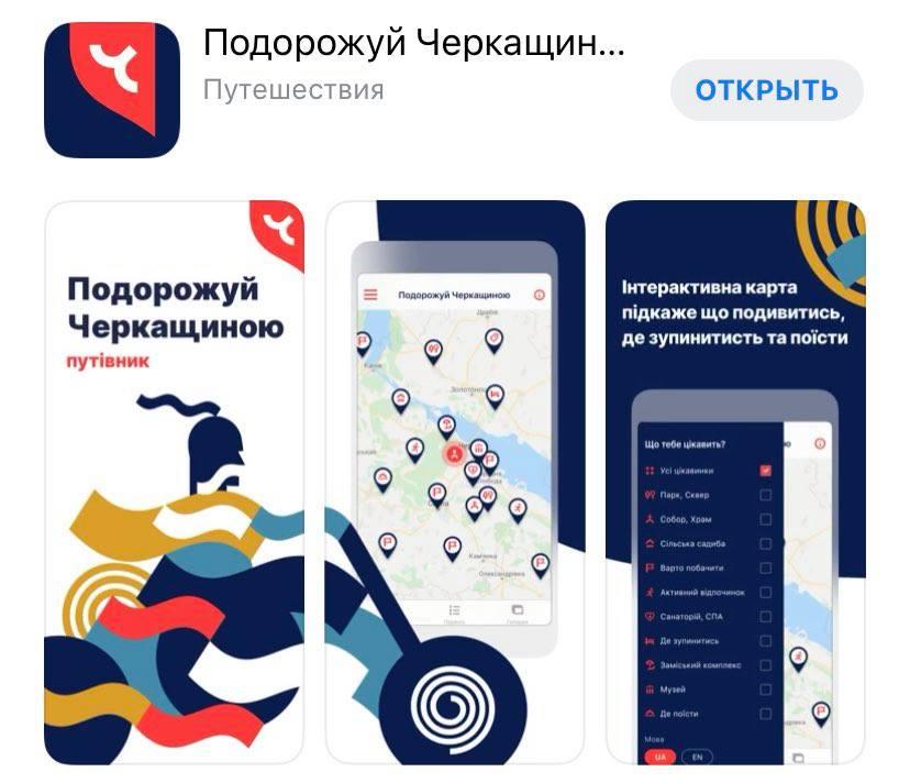 Розроблено мобільний додаток з цікавими місцями Черкащини