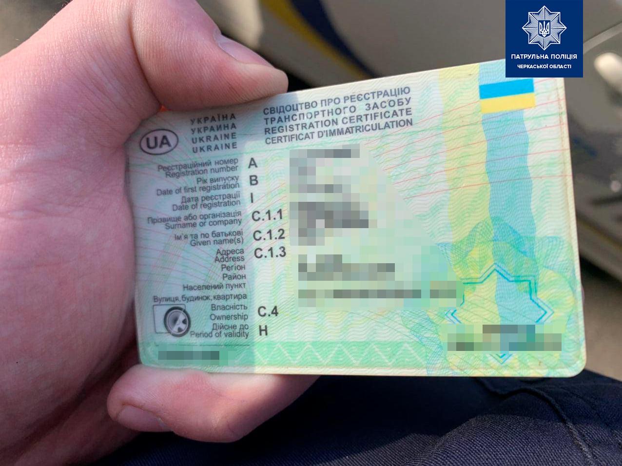 Виявлено автомобіль із підробленими документами у Черкасах