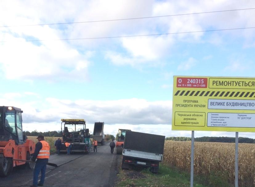 На Жашківщині продовжують ремонт автомобільних доріг