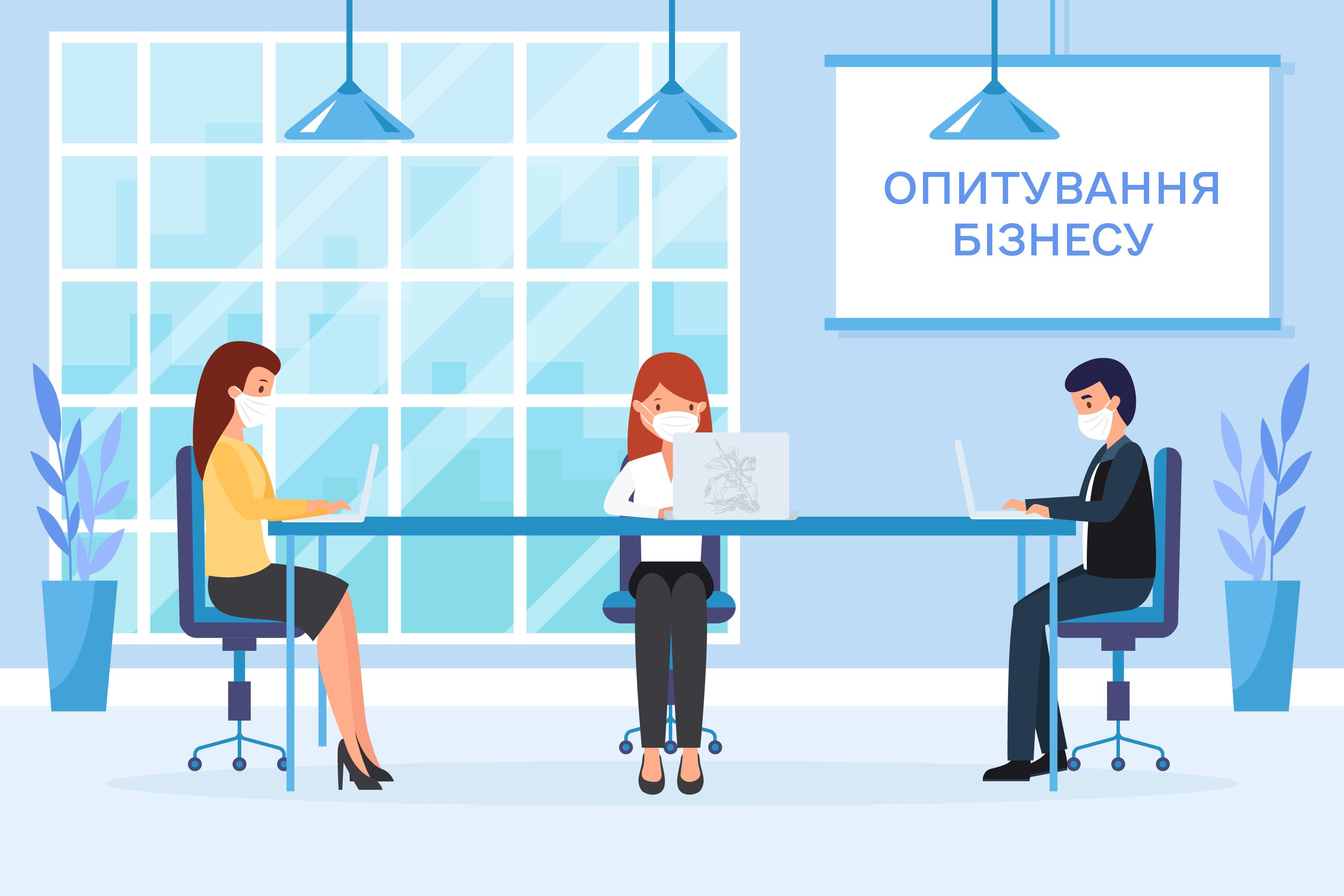 Черкаські підприємці зможуть долучитися до бізнес-дослідження Мінекономіки
