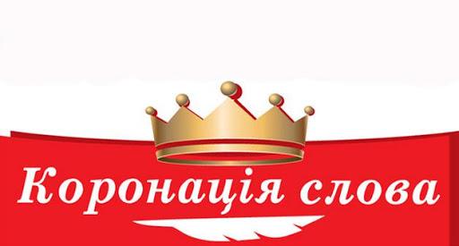 """Черкаські автори отримали """"Коронацію слова"""""""